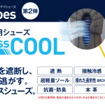i-shoes第2弾 「Business COOL(ビジネスクール)」