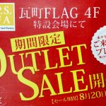 瓦町FLAG⭐︎ OUTLET SALE開催!!