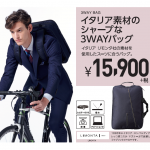 LIMONTA3wayバッグ